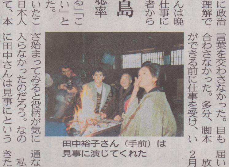日本経済新聞「私の履歴書 橋田壽賀子」令和元年五月 (23)写真