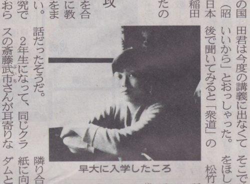 日本経済新聞「私の履歴書 橋田壽賀子」令和元年五月 (9)写真