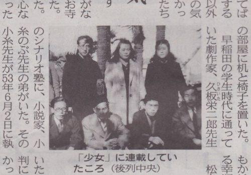 日本経済新聞「私の履歴書 橋田壽賀子」令和元年五月 (11)写真