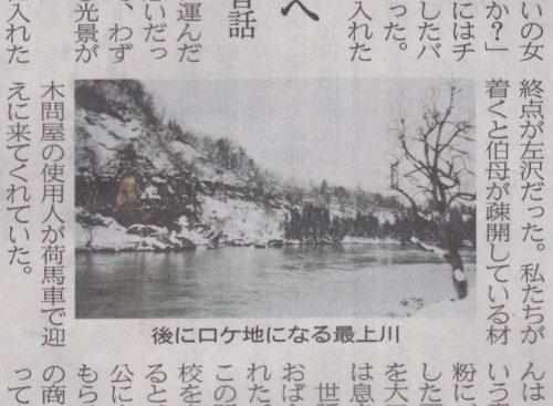 日本経済新聞「私の履歴書 橋田壽賀子」令和元年五月 (8)写真