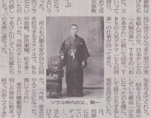 日本経済新聞「私の履歴書 橋田壽賀子」令和元年五月 (14)写真