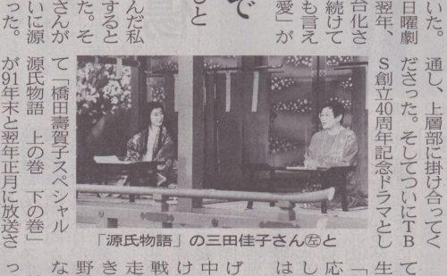 日本経済新聞「私の履歴書 橋田壽賀子」令和元年五月 (28)写真