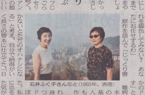 日本経済新聞「私の履歴書 橋田壽賀子」令和元年五月 (15)写真