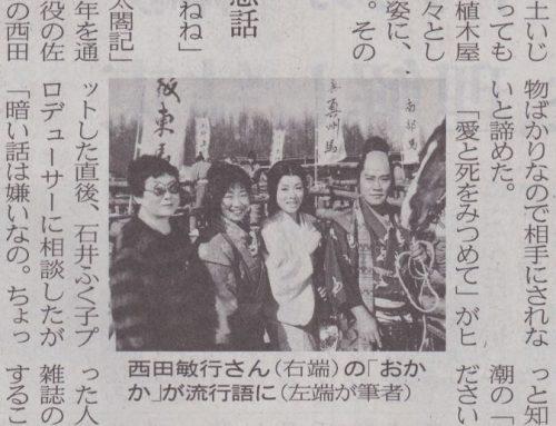 日本経済新聞「私の履歴書 橋田壽賀子」令和元年五月 (20)写真