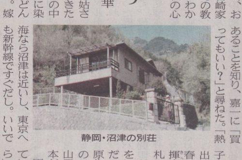 日本経済新聞「私の履歴書 橋田壽賀子」令和元年五月 (19)写真
