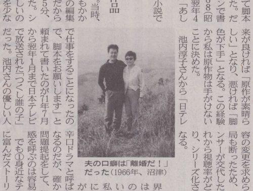 日本経済新聞「私の履歴書 橋田壽賀子」令和元年五月 (17)写真