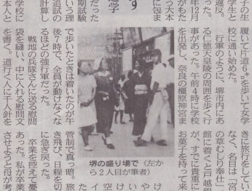 日本経済新聞「私の履歴書 橋田壽賀子」令和元年五月 (5)写真