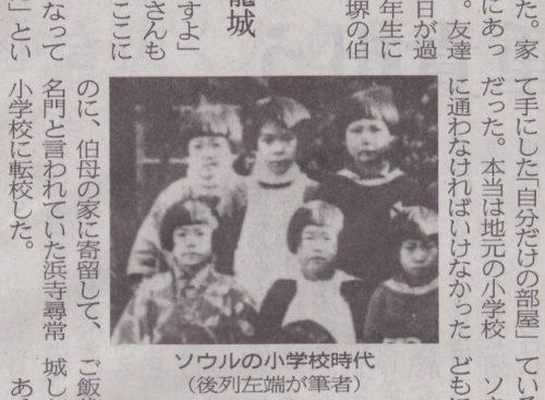 日本経済新聞「私の履歴書 橋田壽賀子」令和元年五月 (3)写真