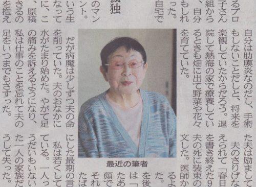 日本経済新聞「私の履歴書 橋田壽賀子」令和元年五月 (1)写真