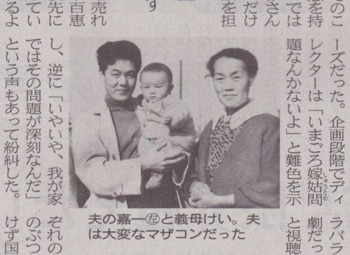 日本経済新聞「私の履歴書 橋田壽賀子」令和元年五月 (18)写真