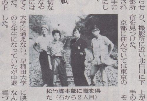 日本経済新聞「私の履歴書 橋田壽賀子」令和元年五月 (10)写真