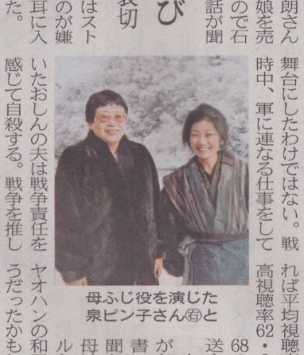 日本経済新聞「私の履歴書 橋田壽賀子」令和元年五月 (22)写真