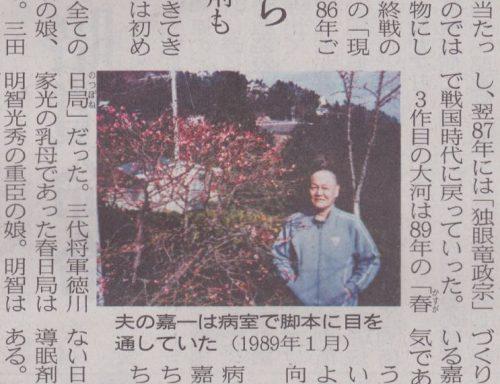 日本経済新聞「私の履歴書 橋田壽賀子」令和元年五月 (27)写真
