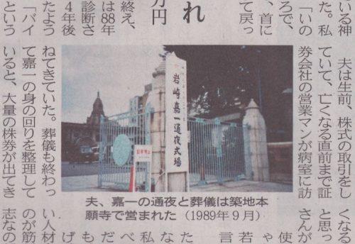 日本経済新聞「私の履歴書 橋田壽賀子」令和元年五月 (24)写真