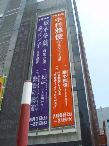 坂本冬美特別公演 泉ピン子友情出演 懸垂幕
