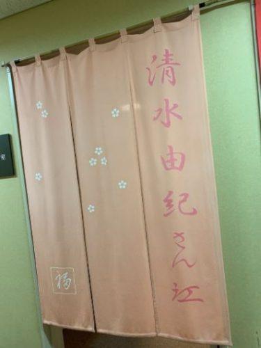 清水由紀さん江 暖簾
