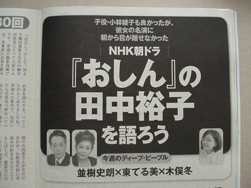 『おしん』の田中裕子を語ろう