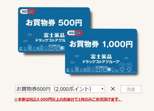 富士薬品 セイムス お買物券500円(2,000ポイント)