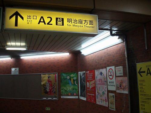 坂本冬美特別公演 泉ピン子友情出演 浜町駅構内
