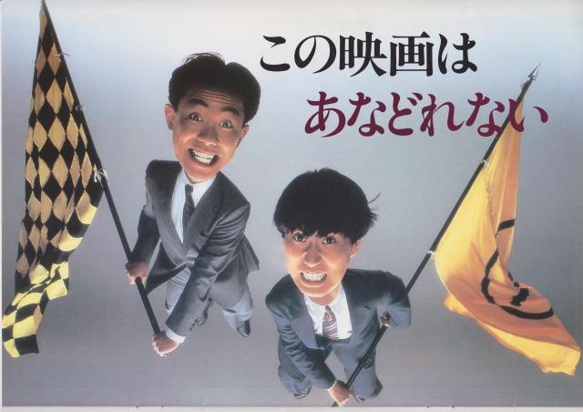 とんねるず主演、森田芳光監督作品『そろばんずく』パンフレット (18)