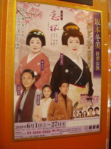 坂本冬美特別公演 泉ピン子友情出演 館内ポスター
