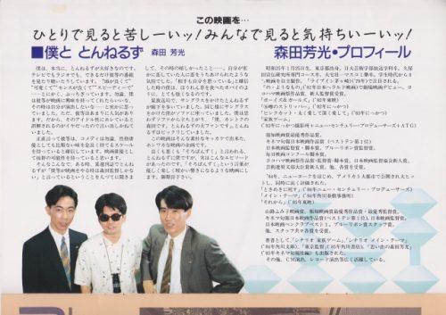 とんねるず主演、森田芳光監督作品『そろばんずく』パンフレット (8)