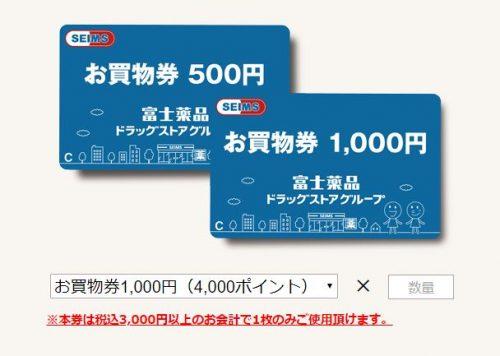富士薬品 セイムス お買物券1,000円(4,000ポイント)