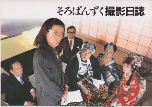 とんねるず主演、森田芳光監督作品『そろばんずく』パンフレット (20)