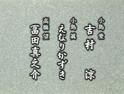 渡る世間は鬼ばかり 第1シリーズ 第1回 吉村涼 小島愛 えなりかずき 小島眞 冨田真之介 高橋望