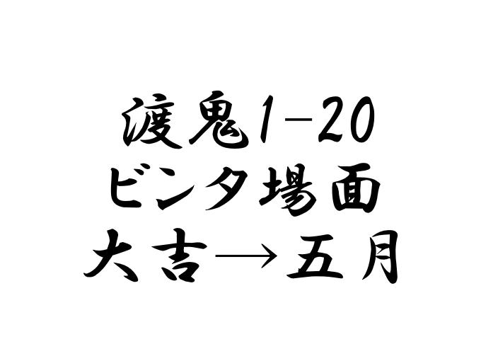 渡鬼1-20 ビンタ場面 大吉→五月