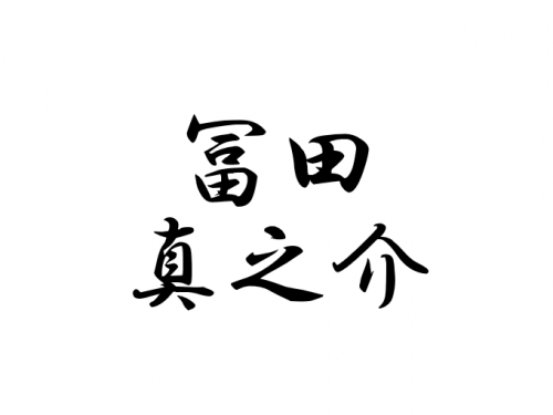 冨田真之介