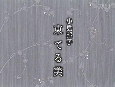 渡鬼第3シリーズ第47回。小島邦子 東てる美
