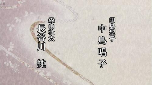 渡鬼クレジットタイトル2019 (16)