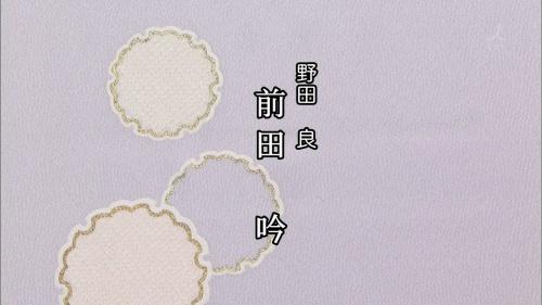 渡鬼クレジットタイトル2019 (11)