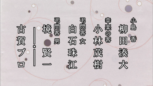 渡鬼2019 小林茂樹 (3)