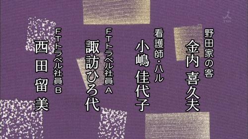 渡鬼クレジットタイトル2019 (32)