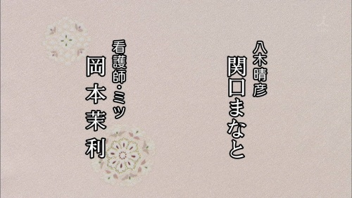 渡鬼クレジットタイトル2019 (27)