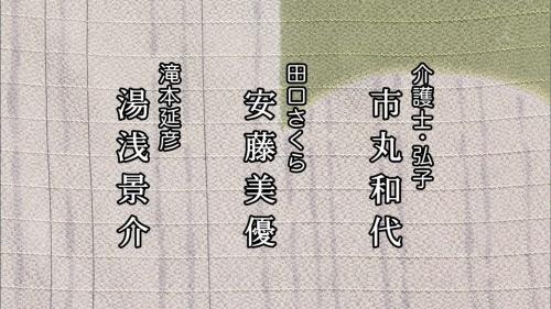 渡鬼クレジットタイトル2019 (19