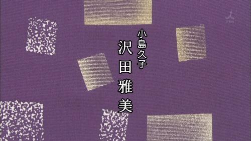 渡鬼クレジットタイトル2019 (30)