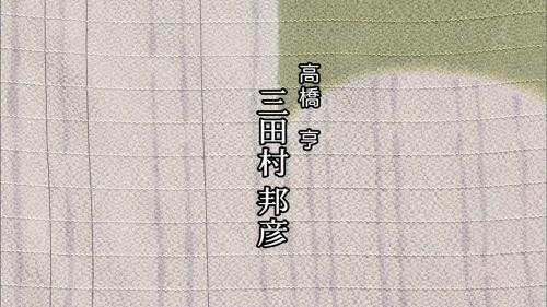 渡鬼クレジットタイトル2019 (21)
