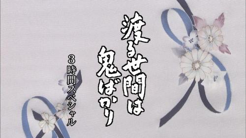 渡鬼クレジットタイトル2019 (3)