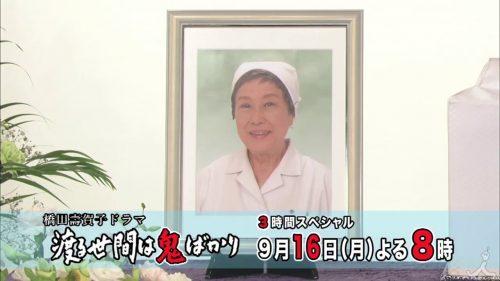 渡鬼2019番宣動画 (3)