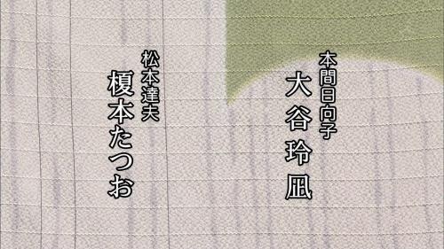 渡鬼クレジットタイトル2019 (18)