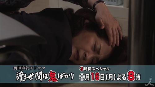 渡鬼2019番宣動画 (16)