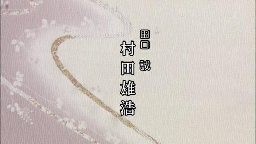 渡鬼クレジットタイトル2019 (13)
