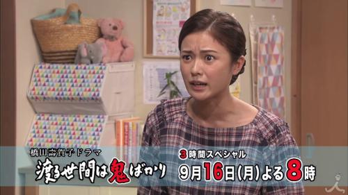 渡鬼2019番宣動画 (6)