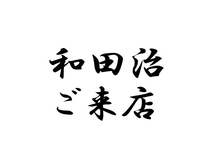 和田治 ご来店
