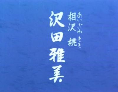 ありがとう第2シリーズ 第四十一回 相沢桃 沢田雅美