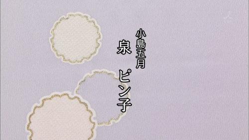 渡鬼クレジットタイトル2019 (9)