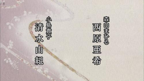 渡鬼クレジットタイトル2019 (17)